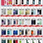 世田谷区 au Galaxy Note8 SCV37  買取ならドラマ下北沢総合買取店へ!!