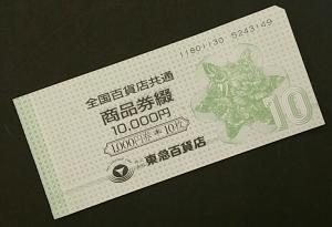 世田谷 全国百貨店共通 商品券 1,000円券 10枚組10セット 買取致しました! ドラマ下北沢総合買取店