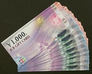 世田谷 JCB ギフトカード 1,000円券 10枚 買取致しました! ドラマ下北沢総合買取店