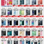 世田谷区 docomo Galaxy S9 Galaxy S9 Plus 高価買取 中!! ドラマ下北沢総合買取店