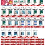 世田谷区 未使用品 iPad Pro 10.5インチ 12.9インチ買取ならドラマ下北沢総合買取店へ!!