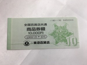 世田谷 全国百貨店共通 商品券 1,000円券を10枚 買取致しました! ドラマ下北沢総合買取店