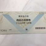 世田谷 東武友の会 商品お取替え券 2,000円券を4枚買取致しました! ドラマ下北沢総合買取店