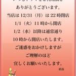 世田谷区 年末年始 営業時間 iPhone 高価 買取 中!! ドラマ下北沢総合買取店