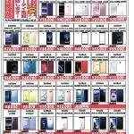 世田谷区 SoftBank Google Pixel3 高価買取中!! ドラマ下北沢総合買取店