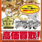 世田谷区 金プラチナ ダイヤモンド 高価買取中!! ドラマ下北沢総合買取店