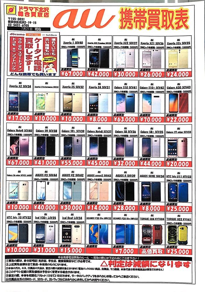 世田谷区 au Galaxy S9+ SCV39 高価買取中!! ドラマ下北沢総合買取店