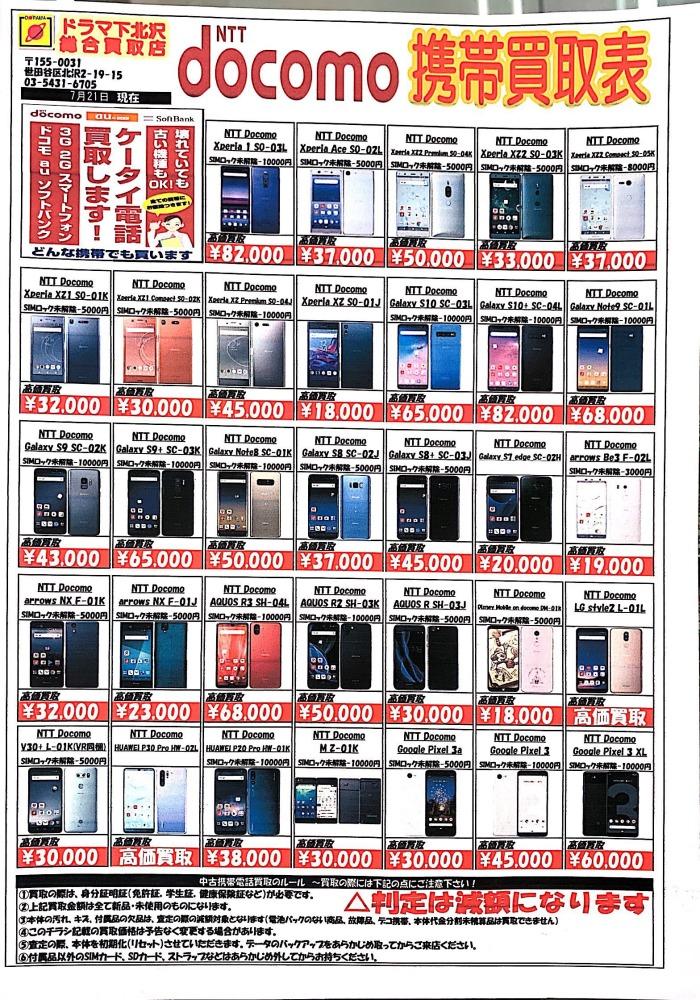 世田谷区 docomo Galaxy Note9 SC-01L 高価買取中!! ドラマ下北沢総合買取店