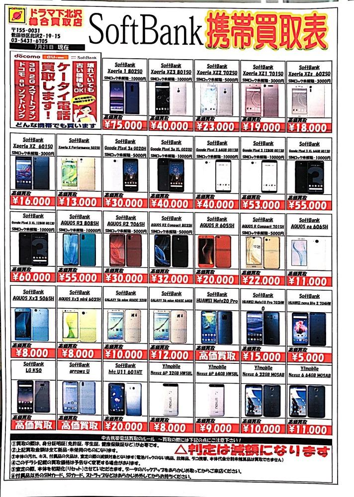 世田谷区 SoftBank AQUOS R2 Compact 803SH 高価買取中!! ドラマ下北沢総合買取店