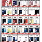 世田谷区 SoftBank AQUOS R3 808SH 高価買取中!! ドラマ下北沢総合買取店