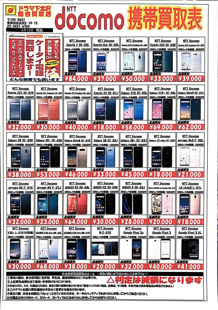 世田谷区 docomo AQUOS R3 SH-04L 高価買取中!! ドラマ下北沢総合買取店