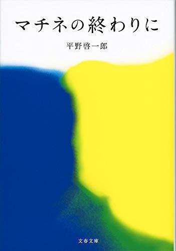 世田谷区 マチネの終わりに 買取 全巻 マンガ コミック 小説 文庫 雑誌 CD DVD 買取 します! ドラマ 下北沢 古本 販売 店