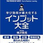 世田谷区 インプット大全 買取 全巻 マンガ コミック 小説 文庫 雑誌 CD DVD 買取 します! ドラマ 下北沢 古本 販売 店
