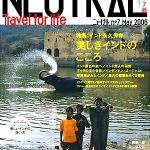 世田谷区 NEUTRAL 買取 全巻 コミック 小説 文庫 雑誌 CD DVD 買取 します! ドラマ 下北沢 古本 店
