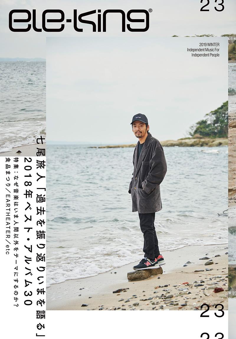 世田谷区 ele-king 買取 全巻 コミック 小説 文庫 雑誌 CD DVD 買取 します! ドラマ 下北沢 古本 店