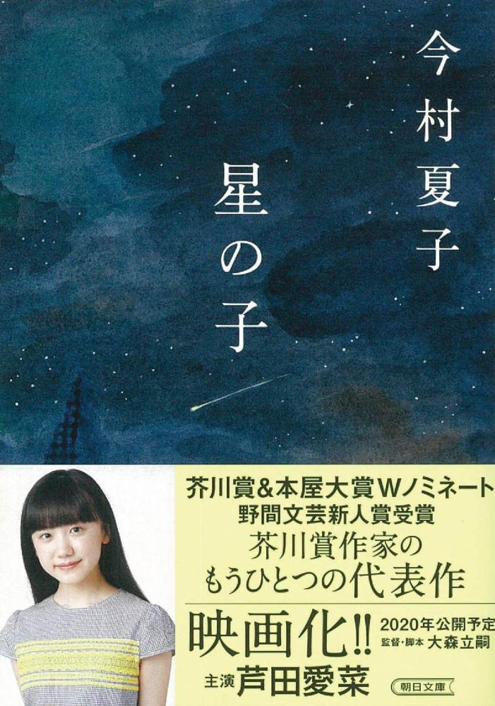 世田谷区 星の子 買取 全巻 マンガ コミック 小説 文庫 雑誌 CD DVD 買取 します! ドラマ 下北沢 古本 販売 店
