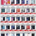 相模原市 Android docomo Galaxy S20+ 5G SC-52A高価 買取 中!! ドラマ二本松店