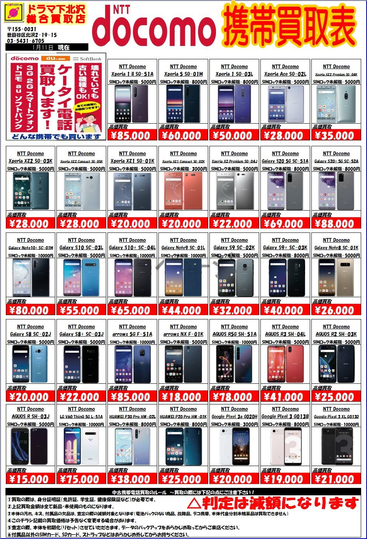 世田谷区 Android docomo Xperia 1 II SO-51A 高価 買取 中!! ドラマ下北沢総合買取店
