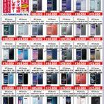 世田谷区 Android Xperia 1 II SO-51A 高価 買取 中!! ドラマ下北沢総合買取店