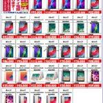 世田谷区 未使用品 iPad  第8世代 Cellular 32GB(2020) 高価 買取 中!! ドラマ下北沢総合買取店