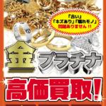 世田谷区 K18 K24 喜平 ブレスレッド 高価 買取 中!! ドラマ下北沢総合買取店