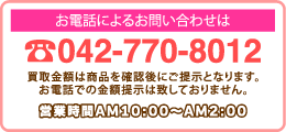 お電話によるお問い合わせは03-5300-0325