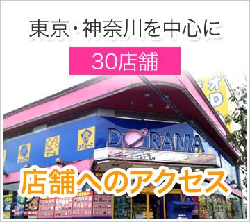 東京・神奈川を中心に40店舗