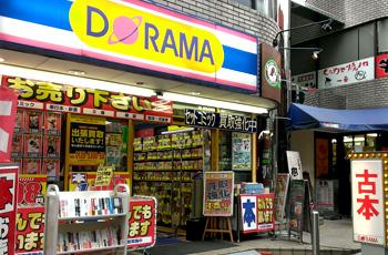 ドラマ下北沢古本・CD・DVD店