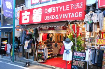 Do Style 下北沢店