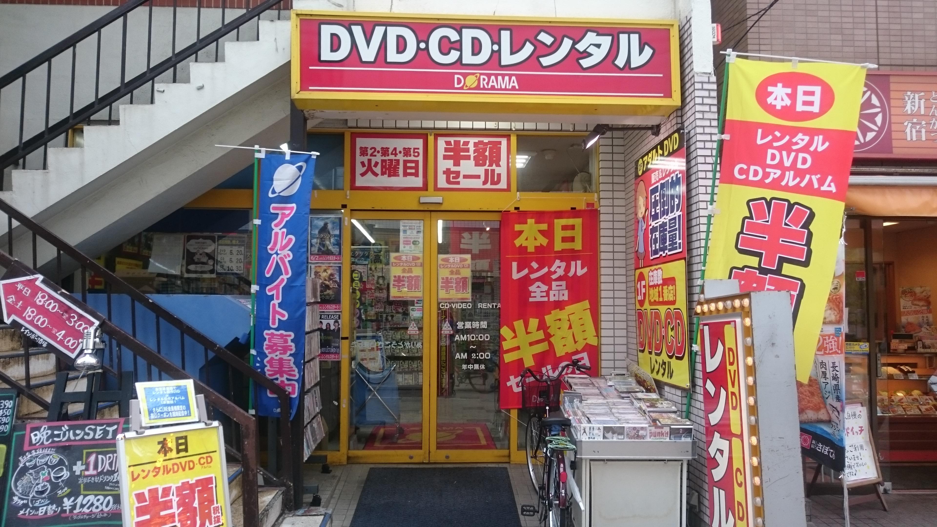 ドラマ高円寺レンタル・古本店