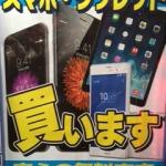 【吉祥寺サンロード店】買取情報【iPhone/iPod】