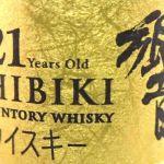 ウイスキー 響21年 高価買取します 笹塚店