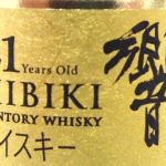 ウイスキー 響21年 高価買取致します 笹塚店