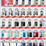 世田谷区 SoftBank ソフトバンク 携帯電話 高価 買取 中!! ドラマ下北沢総合買取店