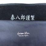 NUMBER(N)INE 泰八郎謹製 下北沢 買取 サングラス 黒縁-DOSTYLE下北沢店