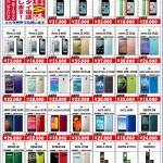 世田谷区 au エーユー 携帯電話 高価 買取 中!! ドラマ下北沢総合買取店