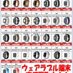 世田谷区 Apple Watch 高価買取中!!下北沢総合総合買取店