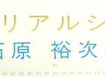 石原裕次郎 切手シート 買取ました! 下北沢 総合買取店