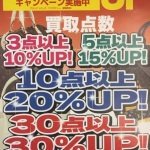 ブランド 買取 UP キャンペーン 中 !! 豪徳寺店