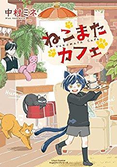 笹塚 コミック 中村ミネ/ねこまたカフェ 買取 ました!!