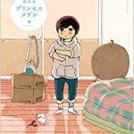 笹塚 コミック 池辺葵/プリンセスメゾン 4巻 買取 ました!