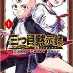 笹塚 コミック  三つ目黙示録 1巻 買取 ました!