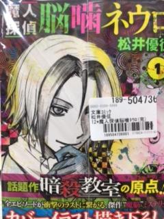 魔人探偵脳噛ネウロ 1~12巻 コミック セット 買取 しました! ドラマ 祖師ヶ谷大蔵 店