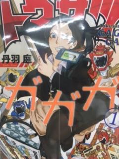 トクサツガガガ 1~9巻 コミック セット 買取 しました! ドラマ 祖師ヶ谷大蔵 店