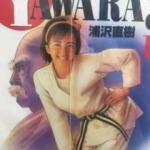 YAWARA! 1~19巻 コミック セット 買取 しました! ドラマ 祖師ヶ谷大蔵 店