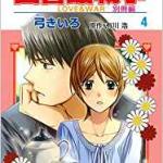 笹塚 コミック 図書館戦争 LOVE&WAR 別冊編 4巻 買取 ました!