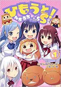 笹塚 コミック ひもうと! うまるちゃんSS 1巻 買取 ました!