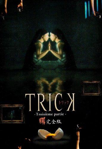 高円寺 トリック トロワジェムパルティー DVD-BOX 買取 しました ドラマ 本 CD DVD 古本屋