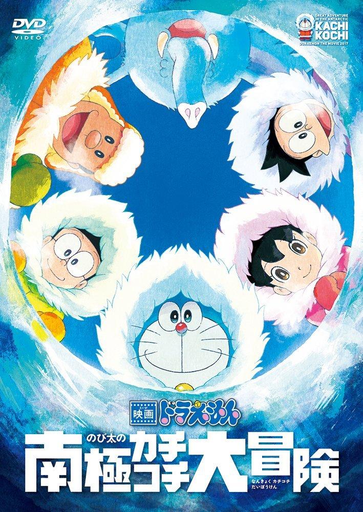 高円寺 DVD ドラえもん のび太の南極カチコチ大冒険 買取 しました ドラマ 本 CD DVD 古本屋 アダルト