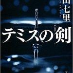 高円寺 古本 テミスの剣 買取 しました ドラマ 本 CD DVD 古本屋 アダルト